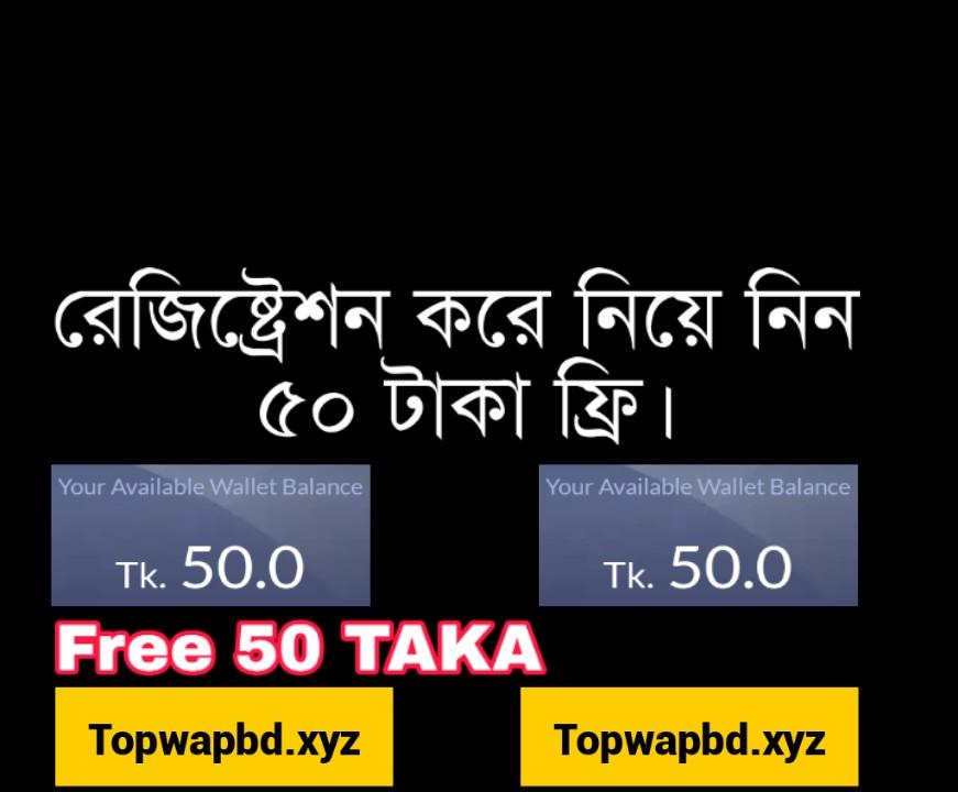 নিয়ে নিন ৫০ টাকা ফ্রি ।  50Taka Free নিয়ে নিন