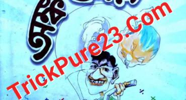 চমক হাসান ভাইয়ের গানিতিক  বই,  অংক ভাইয়া পিডিএফ (Onko Vaiya)
