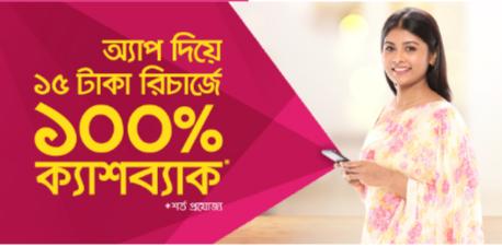 [Hot Post] বিকাশ অ্যাপ দিয়ে ১৫ টাকা মোবাইল রিচার্জ করলে ১০০% ক্যাশ ব্যাক (প্রর্ত প্রযোজ্য)