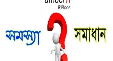 কয়েক মিনিটেই একাউন্ট ফ্রি একটিভ করে কথা বলুন নিজের নাম্বার গোপন রেখে AmberIT IP Calling