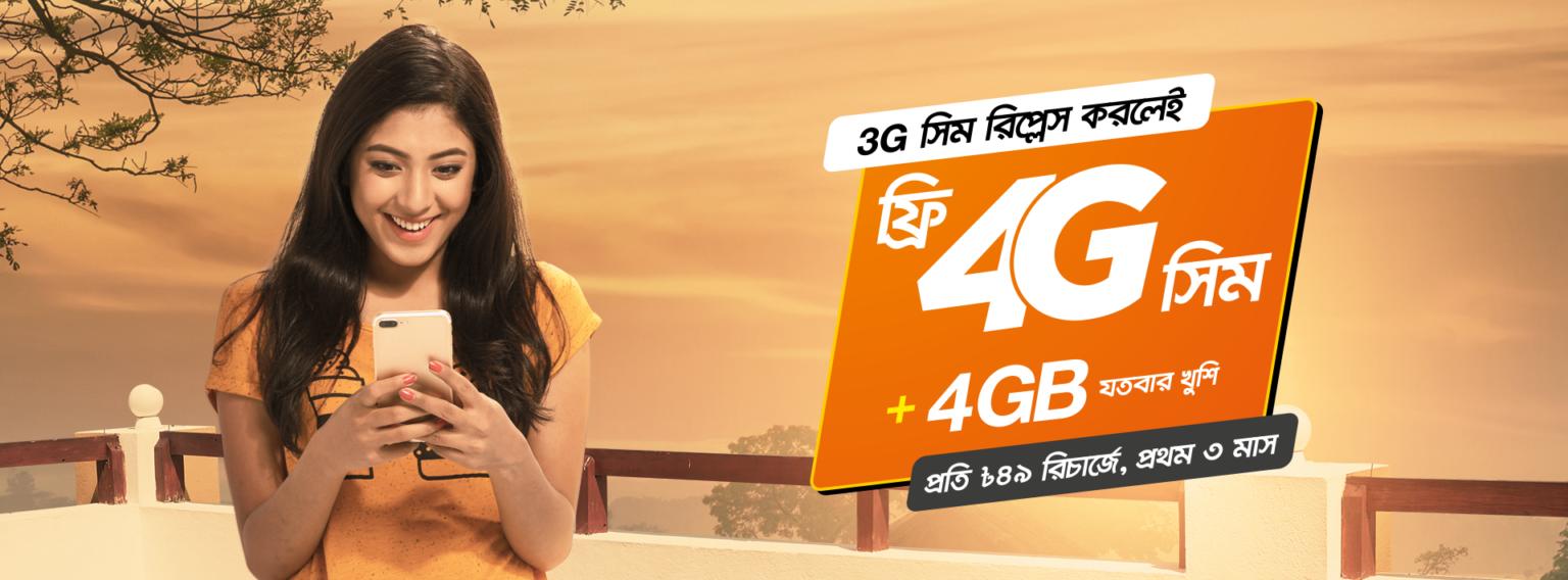 [Hot] আপনার বাংলালিংক 3G সিমে মাএ  ৪৯ টাকা রিচার্জে ফ্রি 4G সিমে আপগ্রেড করে নিন।
