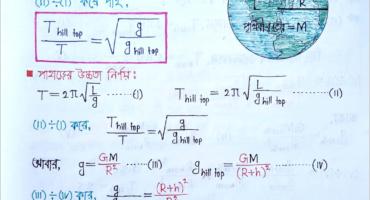 [HSC Physics] ১ম পত্র এর অধ্যায় ১-৭ এর অসাধারণ নোট নিয়ে নিন, পরীক্ষার্থীদের জন্য অত্যন্ত প্রয়োজনীয়।[পিডিএফ]