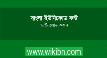 অসাধারণ স্টাইলিশ ১০ টি বাংলা ইউনিকোড ফন্ট || না দেখলে মিস করবেন