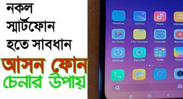 আসল স্মার্টফোন চেনার উপার   how to check mobile phone original or duplicate