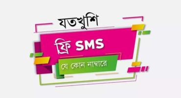 Modinait সাইট থেকে বাংলাদেশ সহ যে কোন দেশে Unlimited Free SMS করুন নিজের নাম্বার গোপন রেখে।।