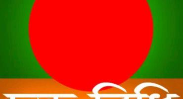 বাংলাদেশ দন্ড বিধির ৫১১ ধারা এখন হাতের মুঠোয়।অবশ্যই দেখার অনুরোধ রইলো।