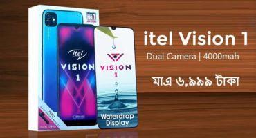 Itel Vision 1 এ যেন গরীবের আইফোন ১১   মিড রেঞ্জ বাজেটের কিং!!