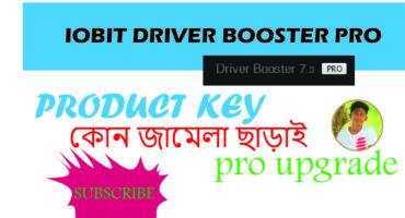 IOBIT DRIVER BOOSTER PRO -license key । how to active driver booster pro । জামেলা ছাড়াই প্রো-এক্টিভ।