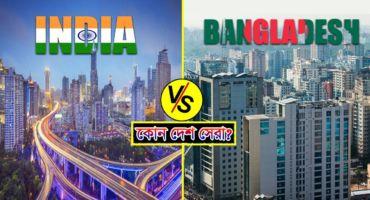 বাংলাদেশ বনাম ভারত | অর্থনীতিতে কোন দেশ শক্তিশালী ? Bangladesh vs India Economy comparison.