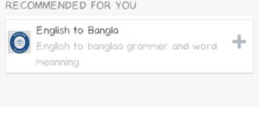 এবার Free Basic দিয়েই জানুন English Grammer  এর সকল Rules, তাও আবার বিনামূল্যে । [ জাভা ফোনেও হবে ] [Students Must See ]