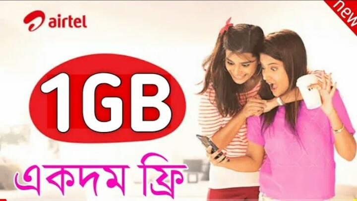 Airtel সিমে 1GB ইন্টারনেট একদম ফ্রী আশা করি ১০০%সবাই পাবেন (শর্ত প্রোয্য)