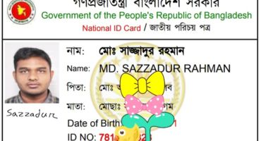 SMS এর মাধ্যমে nid no বের করুন এবং Nid online copy বের করার উপায়
