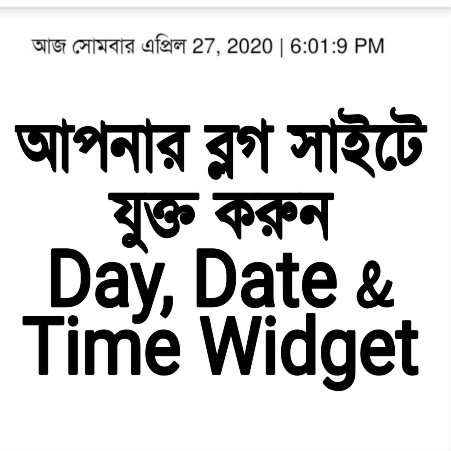 [Blogger] আপনার ব্লগে যোগ করে নিন Day, Date, Time Widget | নতুনদের জন্য