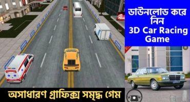 [ডাউনলোড করে নিন] অসাধারণ গ্রাফিক্স সমৃদ্ধ একটি 3D Car Racing Game (Full Offline & ADS free)