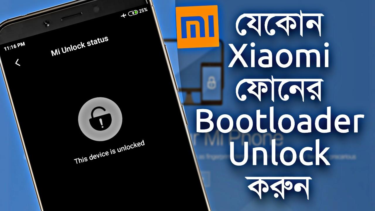এখন থেকে নিজে নিজেই যেকোন Xiaomi ফোনের Bootloader Unlocked করতে পারবেন গ্যারান্টি  দিলাম