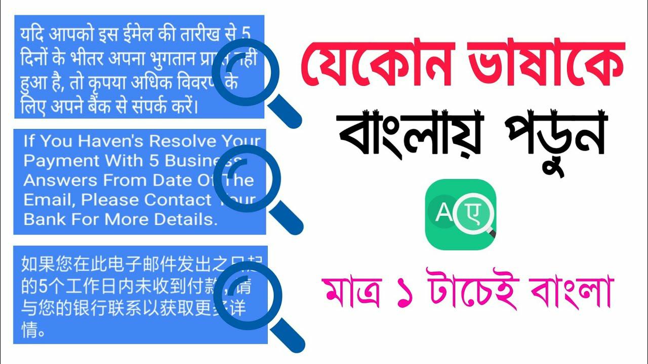 1 ক্লিকে যেকোন ভাষাকে বাংলা ভাষায় ট্রান্সলেট করুন