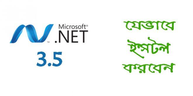 যেভাবে আপনার কম্পিউটারে .Net Framework 3.5 ইন্সটল দিবেন