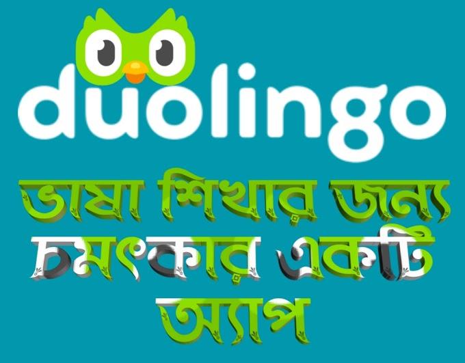 একটি অ্যাপ দিয়ে শিখুন অনেক গুলো বিদেশি ভাষা
