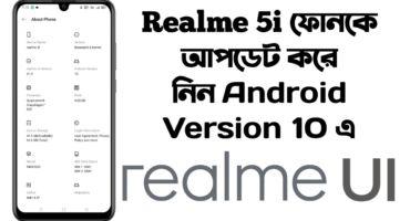 Realme 5i ফোনটিকে Android Version 10 | Realme UI V1.0 Upgrade করে নিন খুব সহজে।
