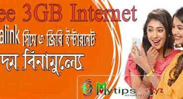 Banglalink সিমে ৩ জিবি fb ইন্টারনেট নিন বিনামুল্যে সময় তিন মাস | সাথে থাকছে ৪৮ পয়সা মিনিট কথা বলার সুবিধা