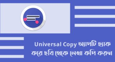 Universal Copy অ্যাপটি হ্যাক করে ছবি থেকে লেখা কপি করুন