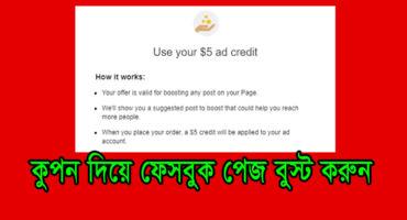 [HOT] Facebook কুপন দিয়ে Facebook Page Boost করুন কোনো রকম কার্ডের ভেজাল ছাড়াই || থাকছে স্পেশাল অফার
