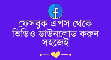 Facebook Apps থেকে ভিডিও ডাউনলোড করুন মোবাইল দিয়ে, কোন রকম ঝামেলা ছাড়া।