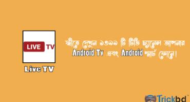 ফ্রীতে দেখুন ১৩৯৯ টি টিভি চ্যানেল আপনার Android Tv তে এবং Android স্মার্ট ফোনে 💯🆓