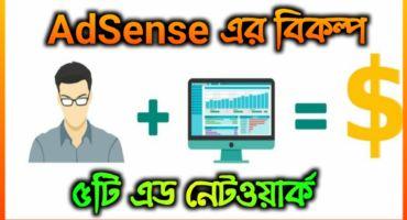 AdSense এর বিকল্প সেরা ৫টি এডনেটওয়ার্ক