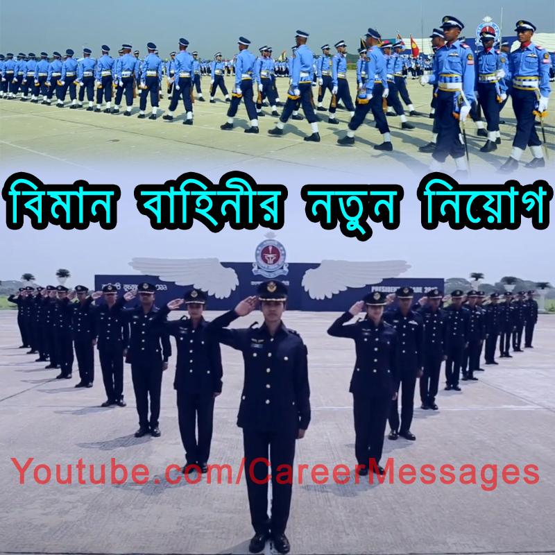 বাংলাদেশ বিমান বাহিনীতে 'বিমানসেনা' হিসাবে যোগ দিন ( নিয়োগ বিজ্ঞপ্তি  ) Career Messages