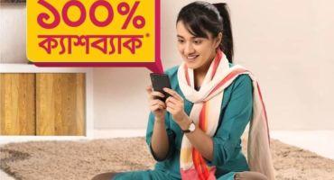 Bkash এ ১২ টাকা রিচার্জ করলেই ১০০% ক্যাশব্যাক!