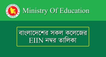 জেনে নিন বাংলাদেশের সকল কলেজ এর EIIN নম্বর।