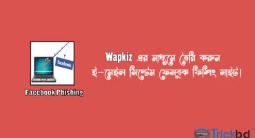 [HoT]Wapkiz সহ যে কোন HTML কোড সাপোর্টেড মোবাইল ওয়েবসাইট বিল্ডারে তৈরি করুন ই-মেইল সিস্টেম ফেসবুক ফিশিং সাইট।🔥🔥