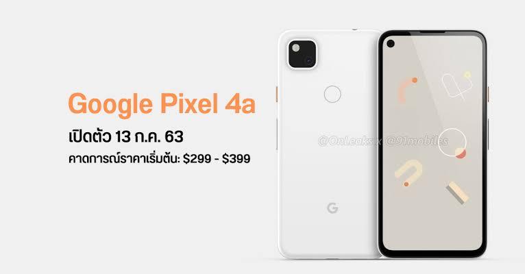 Google Pixel 4A দুর্দান্ত ক্যামেরার সাথে লঞ্চ হল, জানুন দাম ও স্পেসিফিকেশন