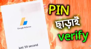 Google Adsense Account Verification Without Pin    2020 Verify Adsense Account Without Pin letter   