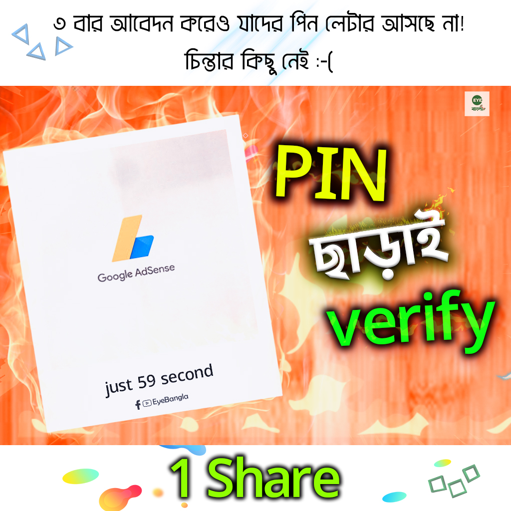 Google Adsense Account Verification Without Pin || 2020 Verify Adsense Account Without Pin letter ||