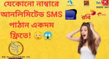 যেকোনো নাম্বারে আনলিমিটেড ফ্রি SMS পাঠান! 😱😳