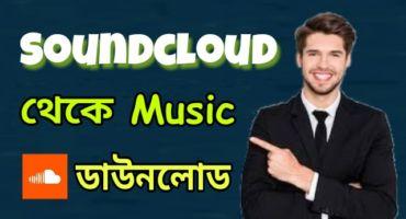 কি ভাবে Soundcloud থেকে অডিও Download করবেন