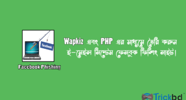 [HoT] Wapkiz এবং PHP এর মাধ্যমে তৈরি করুন ই-মেইল সিস্টেম ফেসবুক ফিশিং সাইট। ২৫ স্ক্রিনশট সহ সম্পূর্ণ পোস্ট। ১০০% working🔥