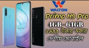 Walton Primo H9 pro বাংলা রিভিউ | ৮,০০০ টাকায় 4GB RAM & 64 GB Storage কেমনে কি?