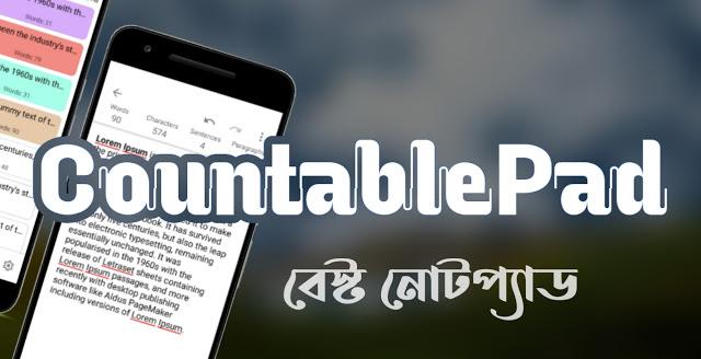 CountablePad : অসাধারণ একটি নোট অ্যাপ এর রিভিউ, না দেখলে মিস করবেন