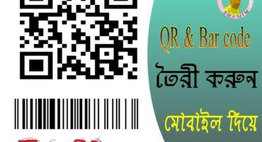 QR Code তৈরী করুন নিজের হাতের মোবাইল ফোন দিয়ে