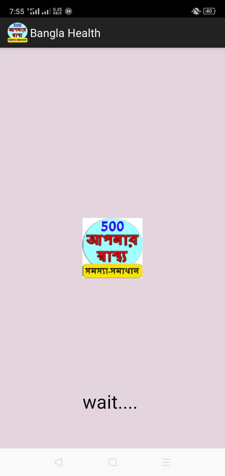 নিয়ে নিন অসাধারণ একটি app যার মাধ্যমে আপনি 500 টি রোগের সমাধান পাবেন