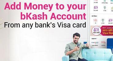 Cellfin Visa কার্ড বা অন্যান্য Visa/MasterCard থেকে Bkash এ টাকা আনবেন কিভাবে দেখে নিন