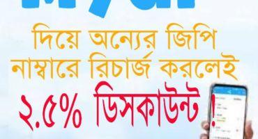 🔥জিপিতে রিচার্জ করুন ২.৫% ডিসকাউন্ট এ Mygp অ্যাপ থেকে🔥