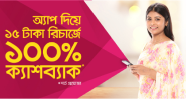 [Hot Post] বিকাশ অ্যাপ দিয়ে ১৫ টাকা মোবাইল রিচার্জ করলে ১০০% ক্যাশ ব্যাক (শর্ত প্রযোজ্য)