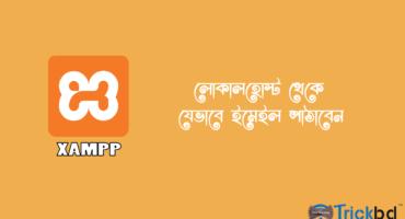 [XAMPP] এবার ইমেইল পাঠান localhost থেকে, জিমেইল এর SMTP ব্যবহার করে পিএইচপি এর মাধ্যমে।