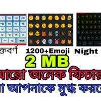 অসাধারণ ফিচার সমৃদ্ধ এবং বুদ্ধিমও্বা সম্পন্ন কিবোর্ড| আপনি মুগ্ধ হতে বাধ্য| Night Mod,1200+emoji,speed type,beautiful look,serial word,suggestion feautuers|