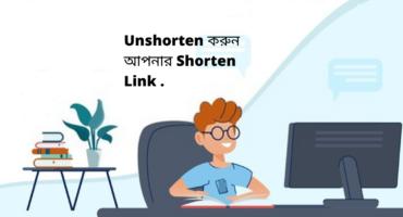 Shortenজাতীয় link কে Unshorten করুন, বিরক্তিকর Ads থেকে মুক্ত থাকুন