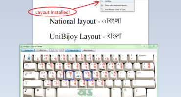 যেভাবে পিসিতে অভ্র কিবোর্ডের পুরোনো লে-আউট ইউজ করবেন (Bijoy Keyboard Problem)